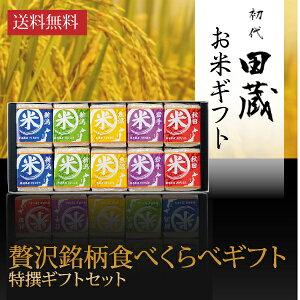 初代田蔵 贅沢 銘柄食べくらべ特選ギフトセット(10個入)