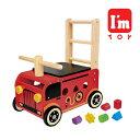 I'mTOY ウォーカー&ライド 消防車