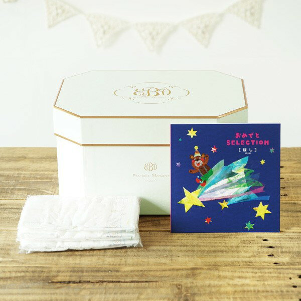 【送料無料】出産祝いギフト カタログギフト (おめでとセレクション 10000円コース)+ おむつセット( 名入れ無料 ランキング おむつケーキ 出産祝い 女の子 男の子)
