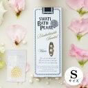 おこもり 巣ごもり おうち時間【SWATi】入浴剤 -BATH PEARL- WHITE (S)( ギフト お買い得ギフト バスグッズ 入浴剤 バ…