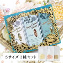 おこもり 巣ごもり おうち時間【あす楽OK!】【SWATi GIFT SET】入浴剤 -BATH PEARL COLLECTION-(Sサイズ3種セット)…