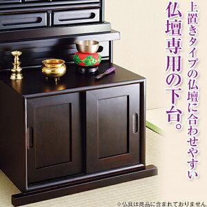仏壇下台 木製 (黒檀調 紫檀調)(56cm幅) 仏壇 台 仏壇下台 木製 56cm 仏壇 スライド 収納 ぶつだん 上置きタイプの仏壇に、便利なスライド式収納の下台。