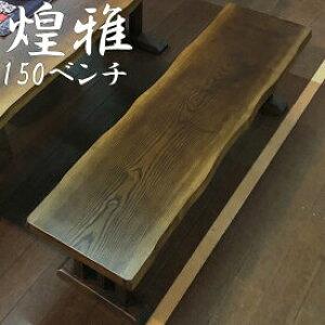 ダイニングベンチ ベンチチェア 150 (煌雅〜コウガ〜)【 木製 ダイニングチェア おしゃれチェア 幅150cm 北欧風 高級 アンティーク風 食卓椅子 食卓イス 椅子 イス 和モダン ダイニング チェ