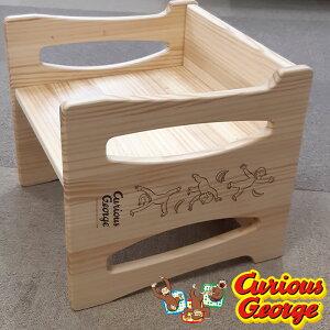 おさるのジョージ 3way 子供用チェア【osarunogeorge  椅子 木製 入園祝い 出産祝い 子供いす 木製 赤ちゃん子供 椅子 子供用 木製 子どもイス こどもいす チェア チャイルド 子供