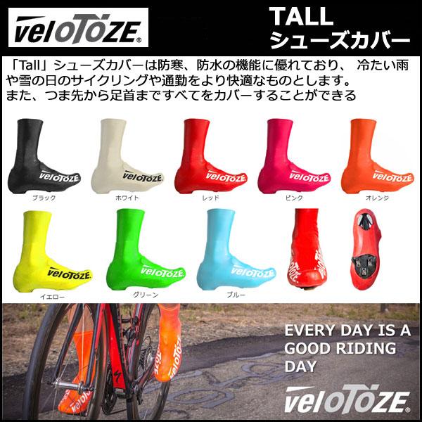 veloTOZE(ベロトーゼ) Tall (トール) シューズカバー [M・L] 自転車 ヴェロトーゼ bebike
