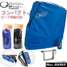 輪行袋 オーストリッチ ロード220 エンド金具:高さ110mm付属 自転車 輪行バッグ ロード用 ロードバイク