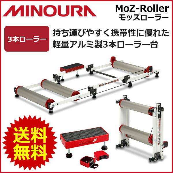 ミノウラ モッズローラー MINOURA MoZ Roller [3本ローラー台] チタンカラー 自転車 サイクルトレーナー 箕浦(4944924406448)