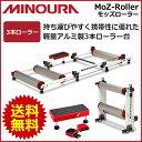 ミノウラ モッズローラー MINOURA MoZ Roller [3本ローラー台] チタンカラー【09】 自転車 サイクルトレーナー 箕浦(4…