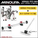 MINOURA(ミノウラ) VERGO-TF2 with ホルダー (ホイールサポート1台ツキ)【09】 バーゴ 自転車 車載用品