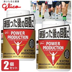 グリコ パワープロダクション エキストラ アミノアシッド 2個セット 回復系 POWER PRODUCTION
