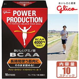 グリコ パワープロダクション おいしいアミノ酸 BCAA グレープフルーツ味(無果汁)BCAA 4000mg POWER PRODUCTION