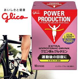 グリコ パワープロダクション クエン酸&グルタミン / エキストラハイポトニックドリンク クエン酸&グルタミン 高機能ドリンク POWER PRODUCTION