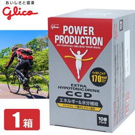 グリコ パワープロダクション CCD 1箱 水分補給 エネルギー補給 スポーツドリンク POWER PRODUCTION