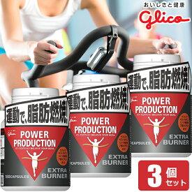 グリコ パワープロダクション エキストラ バーナー 3個セット 燃焼系 POWER PRODUCTION
