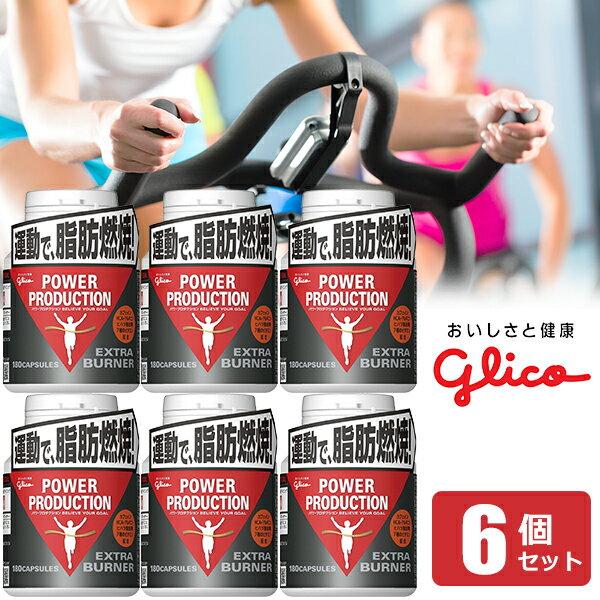 グリコ(glico) エキストラ バーナー 6個セット 【80】 パワープロダクション EXTRA BURNER 燃焼系 6個×1ケース 自転車 サプリメント bebike