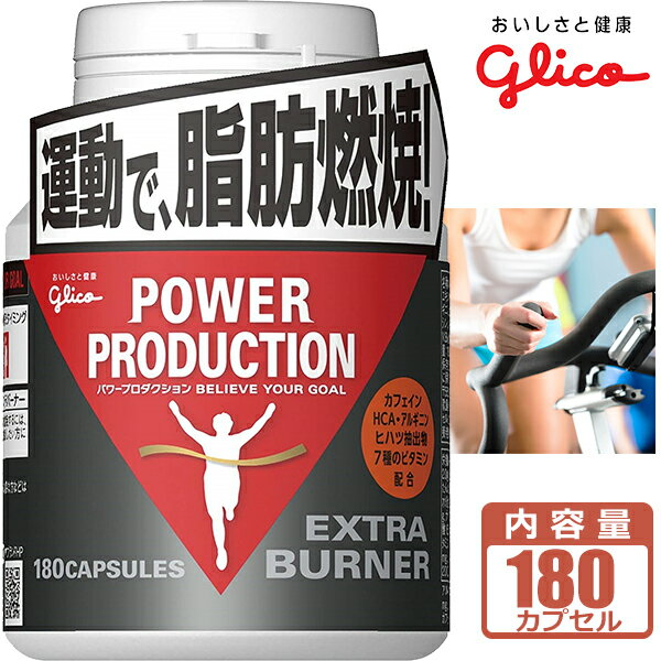 グリコ(glico) エキストラバーナー パワープロダクション EXTRA BURNER 燃焼系 【80】 自転車 サプリメント アルギニン カフェイン HCA