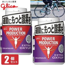 グリコ パワープロダクション エキストラ オキシアップ 2個セット 持久系 呼吸持久系 有酸素運動をする人におすすめ POWER PRODUCTION