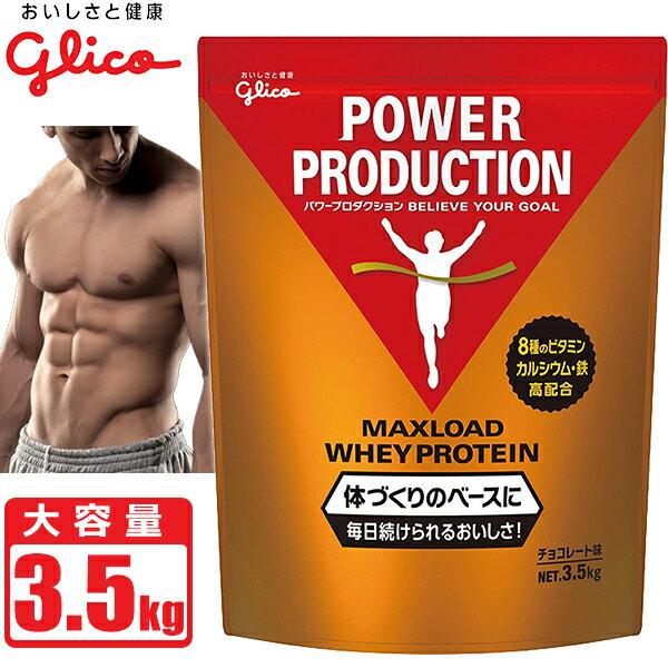 SALE特価38%OFF グリコ(glico) マックスロード ホエイプロテイン チョコレート味 (3.5kg) (175食分)【80】 グリコ MAXLOAD プロテイン パワープロダクション