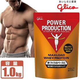 プロテイン グリコ パワープロダクション マックスロード ホエイプロテイン チョコレート味 1.0kg (50食分) POWER PRODUCTION