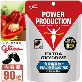 グリコ パワープロダクション オキシドライブ ソフトカプセル 90粒 パプリカキサントフィル 有酸素運動によって持久力を高めたい方におすすめ POWER PRODUCTION