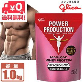 送料無料 プロテイン グリコ パワープロダクション マックスロード ホエイプロテイン ストロベリー味 1.0kg (50食分) POWER PRODUCTION いちご味
