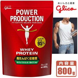 グリコ パワープロダクション ホエイプロテイン プレーン味 800g 高たんぱく低糖質 トレーニングで筋肉を強くしたい方におすすめ POWER PRODUCTION