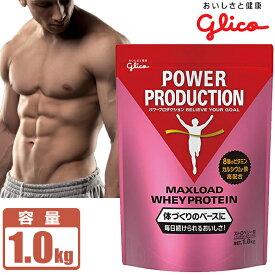 プロテイン グリコ パワープロダクション マックスロード ホエイプロテイン ストロベリー味 1.0kg (50食分) POWER PRODUCTION いちご味