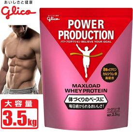 プロテイン グリコ パワープロダクション マックスロード ホエイプロテイン [ストロベリー味] 3.5kg (175食分) 大容量 POWER PRODUCTION maxload