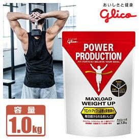 プロテイン / グリコ パワープロダクション マックスロード ウエイトアップ<チョコレート味>1.0kg POWER PRODUCTION