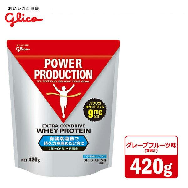 グリコ(glico) オキシドライブ ホエイプロテイン 420g 【80】 パプリカキサントフィル パワープロダクション  OXYDRIVE 自転車 サプリメント