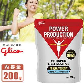 グリコ パワープロダクション プロスペック グルタミン 200g パウダー / 運動後の回復に POWER PRODUCTION