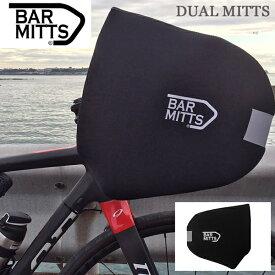 BARMITTS(バーミッツ) DUAL MITTS ドロップハンドル用ハンドルカバー 自転車 ハンドルカバー 防寒 防水 bebike