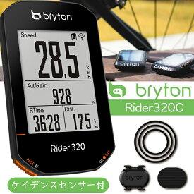 ブライトン Rider320C GPS サイクルコンピューター ケイデンスセンサー付 自転車 Bryton