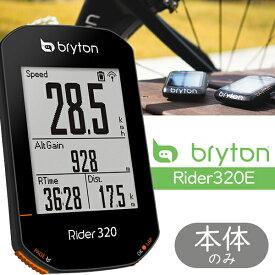 ブライトン Rider320E GPS サイクルコンピューター 本体のみ 自転車 Bryton