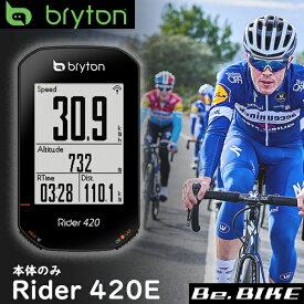 Bryton ブライトン Rider 420E 本体のみ GPS サイクルコンピューター ブラック 国内正規品