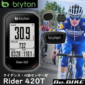 Bryton ブライトン Rider 420T 本体+ケイデンス+心拍センサー付 GPS サイクルコンピューター ブラック 国内正規品