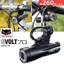 キャットアイ HL-EL551RC GVOLT70 USB 充電式 LED ヘッドライト フロントライト ハンドルバー下側取付専用モデル 自転…