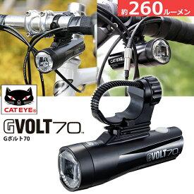 キャットアイ HL-EL551RC GVOLT70 USB 充電式 LED ヘッドライト フロントライト ハンドルバー下側取付専用モデル 自転車 ライト