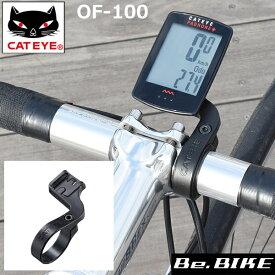 キャットアイ OF-100 #160-4100 アウトフロントブラケット 対応径:25〜26mm・31.8mm CATEYE (4990173026807) bebike