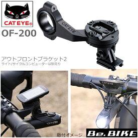 CATEYE (キャットアイ) OF-200 160-4110(アウトフロントブラケット2) GPブラケット付属 自転車