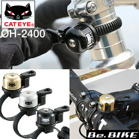 キャットアイ OH-2400 ピッコロベル 真鍮製ベル キャットアイ製 ライト・サイコンのブラケットに取付け可能なベル CATEYE キャットアイ ベル ロード クロスバイク MTB bebike