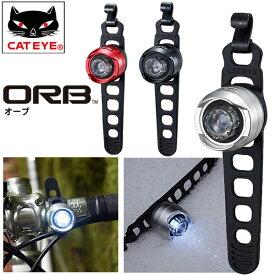 自転車 ライト キャットアイ SL-LD160-F [ORB(オーブ)] フラッシングライト フロント用 セーフティライト
