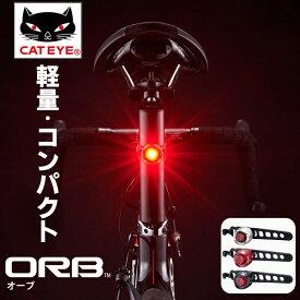 CATEYE(キャットアイ) SL-LD160-R [ORB(オーブ)] フラッシングライト リア用 セーフティライト
