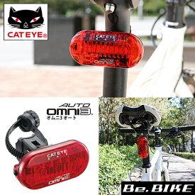 キャットアイ (CATEYE) TL-AU135 オムニ3 オート セーフティライト 自転車 ライト (4990173032990)