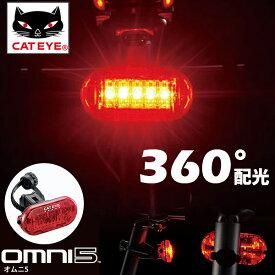 自転車 ライト キャットアイ TL-LD155-R OMNI 5 オムニ5 LEDライト リア用 セーフティライト