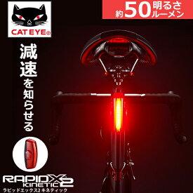 自転車 リアライト キャットアイ TL-LD710K RAPID X2 KINETIC LEDライト リア用 自転車 ライト リア