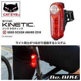 自転車 ライト キャットアイ TL-NW100 シンク キネティック USB充電式 リアライト テールライト SYNC KINETIC