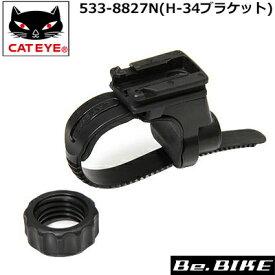 H-34N (533-8827) ブラケット キャットアイ オプションパーツ (4990173019809)| CATEYE 自転車 ライト ロード bebike