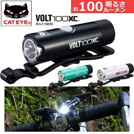 自転車 ライト キャットアイ HL-EL051RC VOLT100XC ボルト100XC 充電式ヘッドライト フロント用