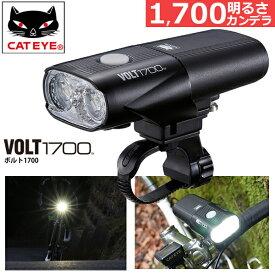 キャットアイ HL-EL1020RC VOLT1700 約1,700ルーメンのハイパワーライト 超高輝度 バッテリーライト USB充電式 ヘッドライト 自転車 ライト cateye